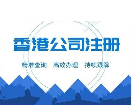 香港注册公司