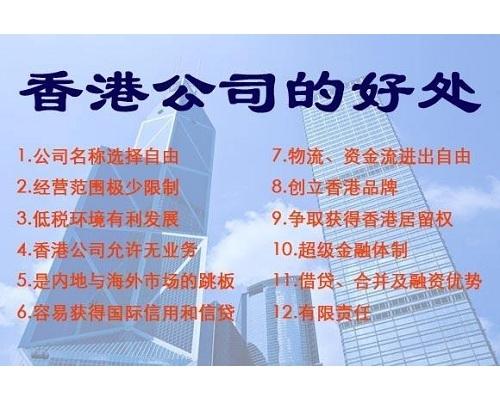 香港公司注册代办