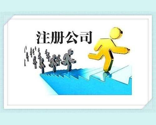 济南公司注册